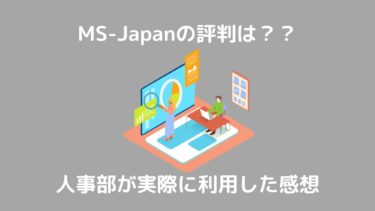 MS-Japan(エムエスジャパン)のサービス紹介|管理部門を目指す方は登録必須